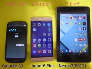 honor6 Plus大きさ比較
