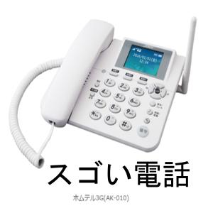 ホムテル 3G