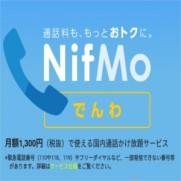 NifMoでんわ アイキャッチ