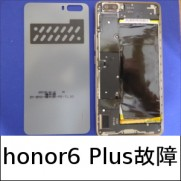 honor6 Plus故障