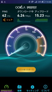 楽天モバイル2015-12-31-14-44-24