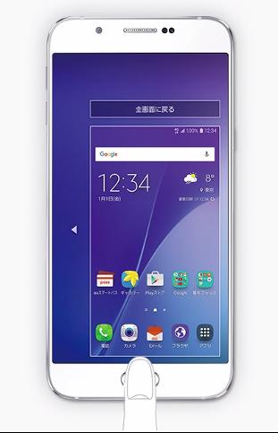 Galaxy A8 片手操作