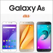 Galaxy A8 SCV32のスペック! レビューや評価