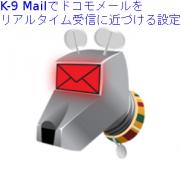 K 9 Mail