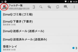 K-9Mail リアルタイム受信5