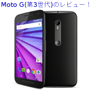 Moto G  第3世代