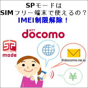 SPモードはSIMフリー端末で使えるの?IMEI制限解除!