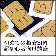 初めての格安SIM!超初心者向け講座