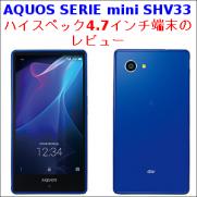 AQUOS SERIE mini SHV33 ハイスペック4.7インチ端末のレビュー