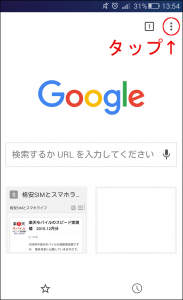 GoogleChromeアプリ1