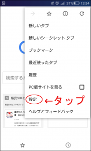 GoogleChromeアプリ2