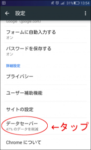 GoogleChromeアプリ3