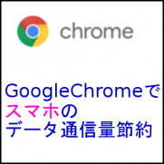 GoogleChromeアプリ