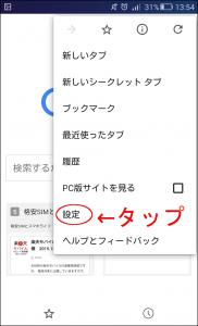 GoogleChromeアプリ2
