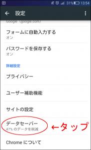 GoogleChromeアプリ3