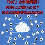 「IoT」の市場規模!M2Mとの違いとは?日本の先駆者SORACOM