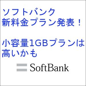 ソフトバンク