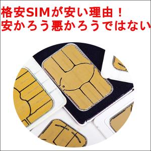格安SIMが安い理由!安かろう悪かろうではない