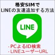 格安SIMでLINEの友達追加する方法!ID検索とLINEユーザーURL