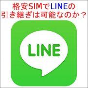 格安SIMでLINEの引き継ぎは可能なのか?