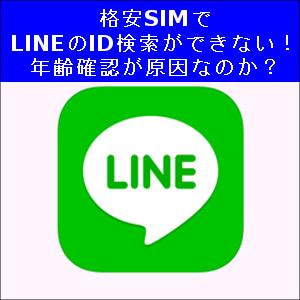 格安SIMでLINEのID検索ができない!年齢確認が原因なのか?