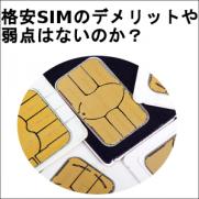 格安SIMのデメリットや弱点はないのか?