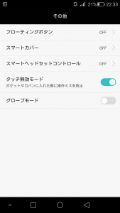 Android5.1.1 その他