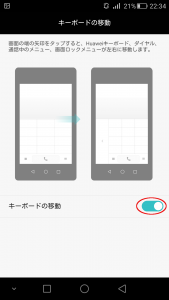 Android5.1.1 キーボードの移動