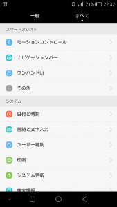 Android5.1.1 スマートアシスト
