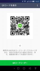 LINE友だち追加 QRコード