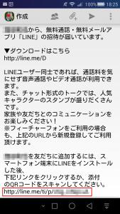 LINE友だち追加6