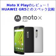 Moto X Playのレビュー!HUAWEI GR5とのスペック比較