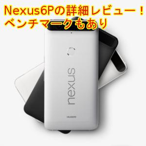 Nexus6Pの詳細レビュー!ベンチマークもあり