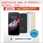 ONETOUCH IDOL 3が期間限定の激安販売!評価とレビュー