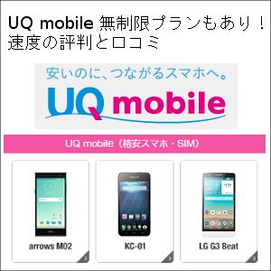 UQ mobile 無制限プランもあり!速度の評判と口コミ