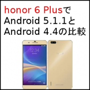 honor 6 PlusでAndroid 5.1.1とAndroid 4.4の比較
