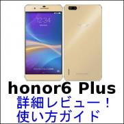 honor6 Plus詳細レビュー