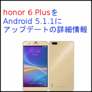 honor6 Plus  Android5.1.1 アップデート