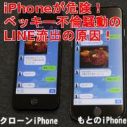 iPhoneが危険!ベッキー不倫騒動のLINE流出の原因!