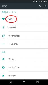 スリープ時にWi-Fi接続を維持を常に維持にする2