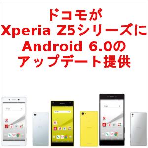 ドコモがXperia Z5シリーズにAndroid 6.0のアップデート提供