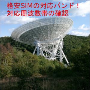 格安SIMの対応バンド!対応周波数帯の確認
