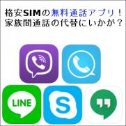 格安SIMの無料通話アプリ!家族間通話の代替にいかが?