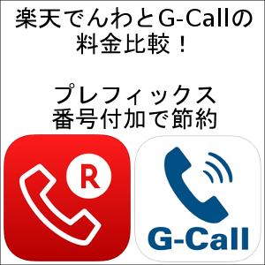 楽天でんわとG-Callの料金比較!プレフィックス番号付加で節約