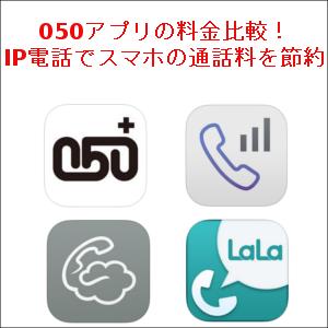 050アプリの料金比較!IP電話でスマホの通話料を節約