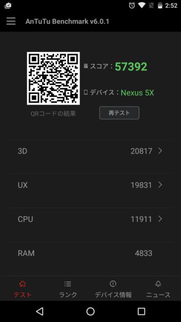 Antutu Benchmark Nexus5X 1