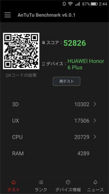 Antutu Benchmark honor6 Plus 1