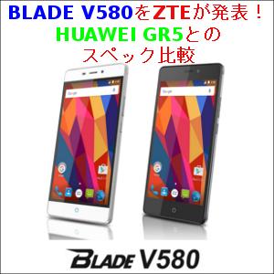 BLADE V580をZTEが発表!HUAWEI GR5とのスペック比較