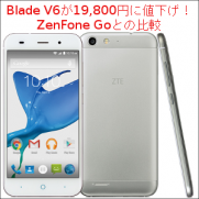 Blade V6が19,800円に値下げ!ZenFone Goとの比較