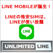 LINE MOBILEが誕生!LINEの格安SIMは、LINEが使い放題